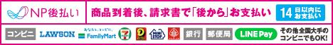 後払い(銀行・郵便局・コンビニ)